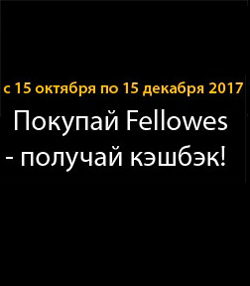 Федеральная акция «ЮБИЛЕЙНАЯ» от Fellowes!
